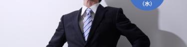 3月10日「ふざけたビジネス」