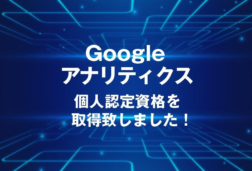 Googleアナリティクス個人認定資格を取得致しました<採用戦略研究所>