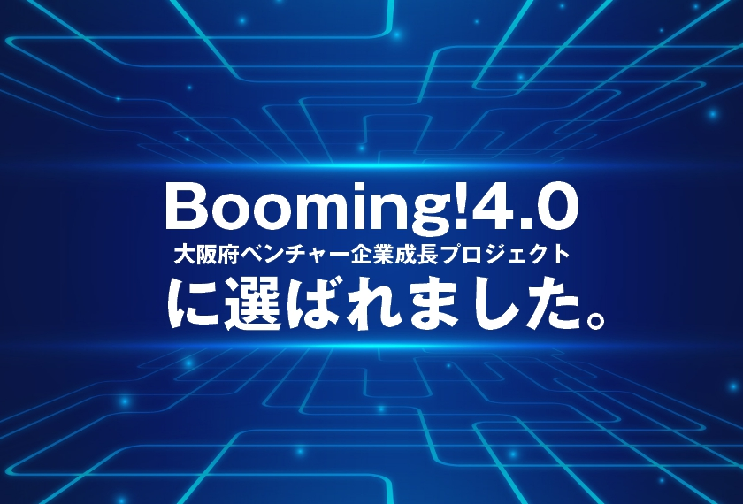 Booming4.0に選ばれました<採用戦略研究所>