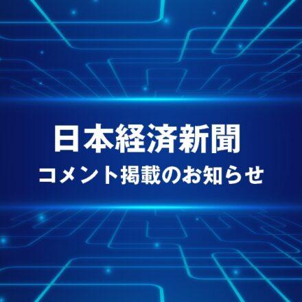 日本経済新聞 コメント掲載のお知らせ