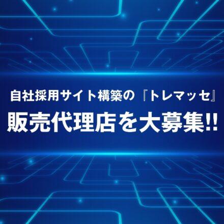 自社採用サイトの『トレマッセ』販売代理店を大募集!!