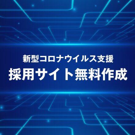 新型コロナウイルス支援「採用サイト無料作成」