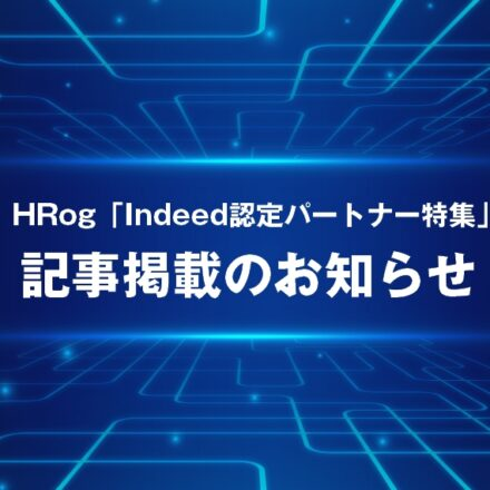 HRogインタビュー記事掲載のお知らせ