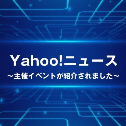Yahoo!ニュース~主催イベントが紹介されました~
